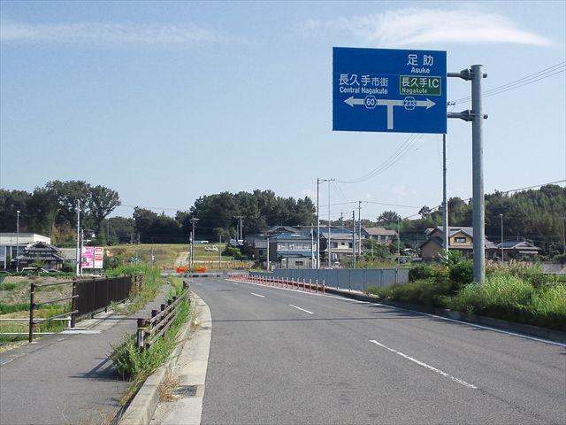 県道57号線(瀬戸大府東海線)長久手工区: 長久手 ながくて ナガクテ ...